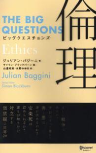 倫理 ビッグクエスチョンズ = The big questions