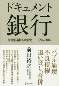 ドキュメント銀行 金融再編の20年史--1995-2015