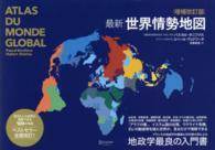 最新世界情勢地図