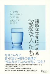 鈍感な世界に生きる敏感な人たち Highly Sensitive Person