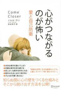 心がつながるのが怖い Come Closer : 愛と自己防衛