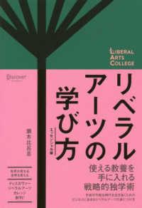 リベラルアーツの学び方 Liberal arts college