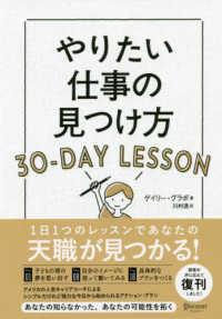 やりたい仕事の見つけ方30-DAY LESSON