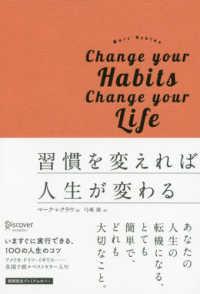 習慣を変えれば人生が変わる : プレミアムカバー Change Your Habits Change Your Life