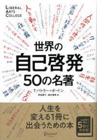 世界の自己啓発50の名著