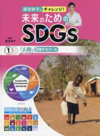 国谷裕子とチャレンジ!未来のためのSDGs 1 「人間」に関するゴール