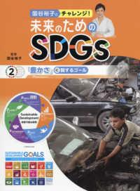 国谷裕子とチャレンジ!未来のためのSDGs  ; 2 2 「豊かさ」に関するゴール 国谷裕子とチャレンジ!未来のためのSDGs  ; 2