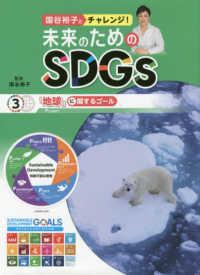 国谷裕子とチャレンジ!未来のためのSDGs 3 「地球」に関するゴール