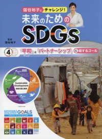 国谷裕子とチャレンジ!未来のためのSDGs 4 「平和」と「パートナーシップ」に関するゴール