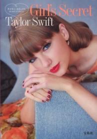 テイラー・スウィフトガールズ・シークレット = Taylor Swift Girl's Secret