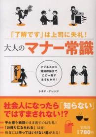 大人のマナー常識 「了解です」は上司に失礼!  ビジネスから冠婚葬祭までこの一冊でまるわかり!