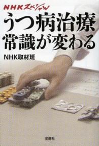 うつ病治療常識が変わる : NHKスペシャル 宝島SUGOI文庫 ; Aえ-2-1