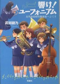響け!ユーフォニアム [1] 北宇治高校吹奏楽部へようこそ 宝島社文庫