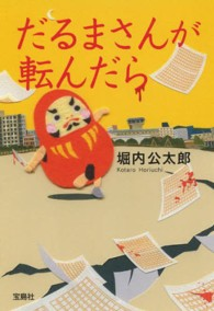だるまさんが転んだら 宝島社文庫  Cほ-1-3  このミス大賞