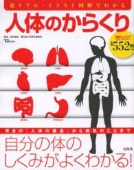 人体のからくり 驚きの「人体の構造」から病気のことまで自分の体のしくみがよくわかる!  超リアル・イラスト図解でわかる TJ mook