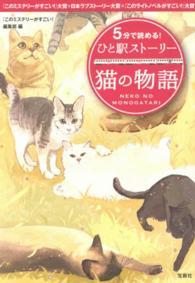 5分で読める!ひと駅ストーリー 猫の物語 宝島社文庫