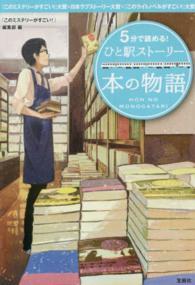 5分で読める!ひと駅ストーリー  本の物語 宝島社文庫