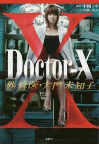 Doctor‐X外科医・大門未知子 [1] 宝島社文庫