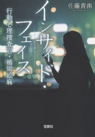 インサイド・フェイス 宝島社文庫  Cさ-5-6  [『このミス』大賞シリーズ]  行動心理捜査官・楯岡絵麻  [3]