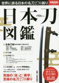 日本刀図鑑