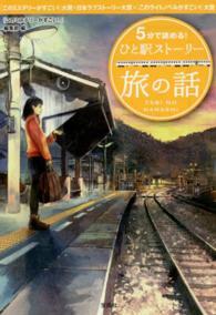 5分で読める!ひと駅ストーリー 旅の話 宝島社文庫
