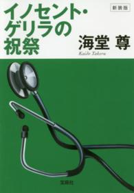 イノセント・ゲリラの祝祭 : 新装版 宝島社文庫