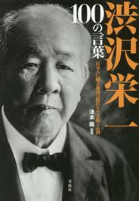 渋沢栄一100の言葉 日本人に贈る混迷の時代を生き抜く心得