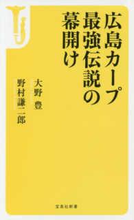 広島カープ最強伝説の幕開け 宝島社新書
