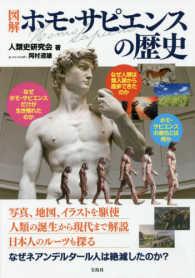 図解ホモ・サピエンスの歴史