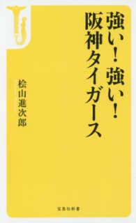 強い!強い!阪神タイガース 宝島社新書