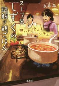 スープ屋しずくの謎解き朝ごはん 想いを伝えるシチュー 宝島社文庫