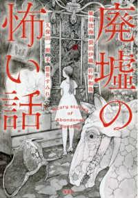 廃墟の怖い話 宝島社文庫