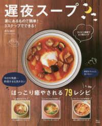 遅夜スープ TJ mook