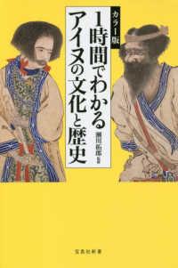 1時間でわかるアイヌの文化と歴史 カラー版 宝島社新書