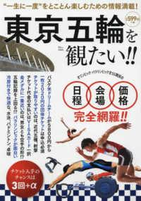 東京五輪を観たい!! TJ mook