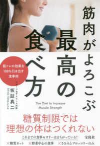 筋肉がよろこぶ最高の食べ方 = The Diet to Increase Muscle Strength
