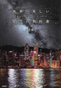 世界一美しい星空の教科書