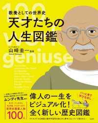 天才たちの人生図鑑 教養としての世界史. 100 world geniuses