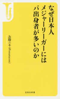 なぜ日本人メジャーリーガーにはパ出身者が多いのか 宝島社新書 ; 555