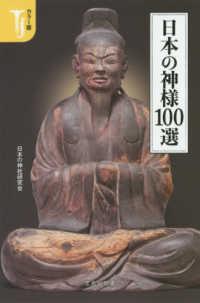 日本の神様100選 カラー版