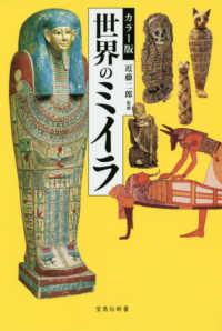 世界のミイラ カラー版 宝島社新書
