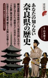 あなたの知らない奈良県の歴史 歴史新書