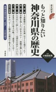 もっと知りたい神奈川県の歴史 歴史新書