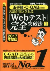 8割が落とされる「Webテスト」完全突破法!