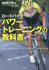 ロードバイクパワートレーニングの教科書