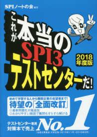 これが本当のSPI3テストセンターだ! 2018年度版