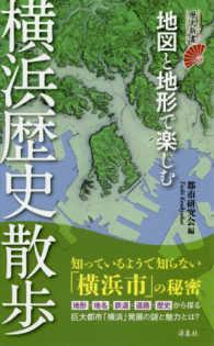 地図と地形で楽しむ横浜歴史散歩 歴史新書