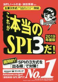 これが本当のSPI3だ! 2019年度版 テストセンター対応