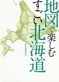 地図で楽しむすごい北海道