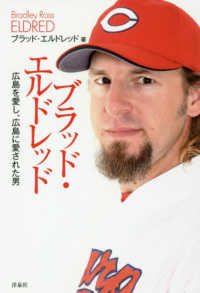 ブラッド・エルドレッド Bradley Ross Eldred : 広島を愛し、広島に愛された男